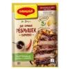 Приправа Maggi для сочных ребрышек барбекю 30г